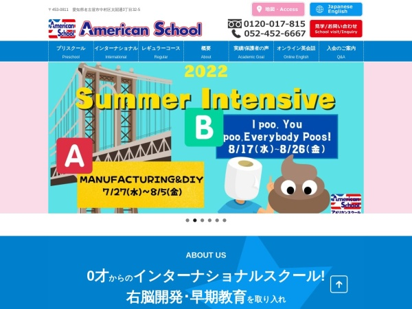 Screenshot of www.americanschool.jp
