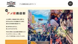 Screenshot of www.ameyoko.net