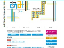 Screenshot of www.ami.or.jp