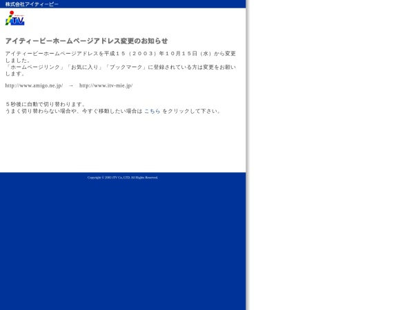 Screenshot of www.amigo2.ne.jp