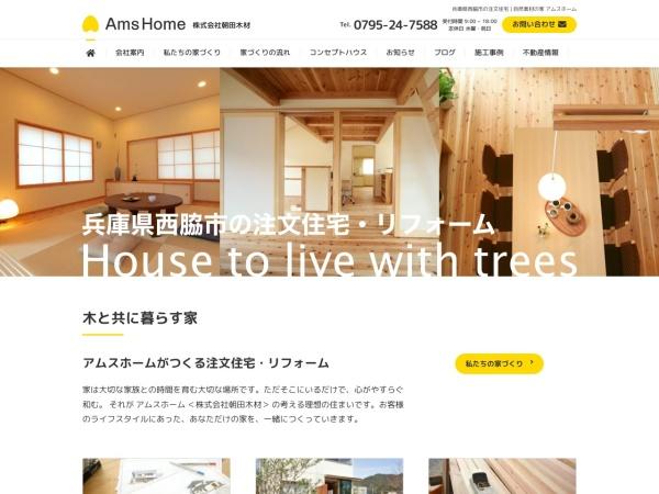 Screenshot of www.amshome.jp