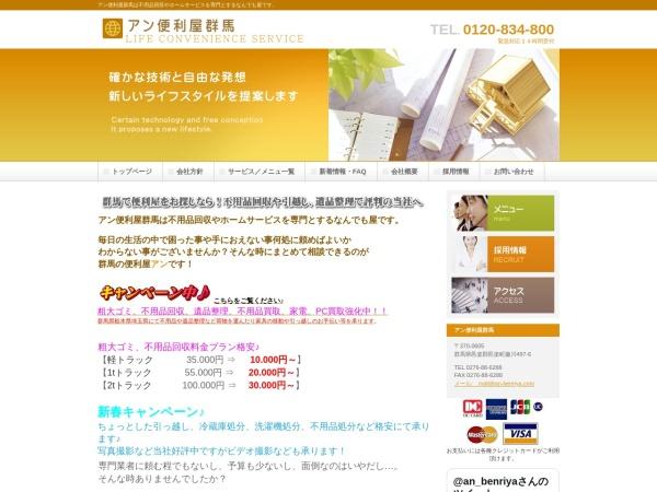 Screenshot of www.an-benriya.com