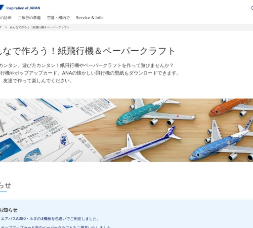 http://www.ana.co.jp/dom/promotion/paper_airplane/