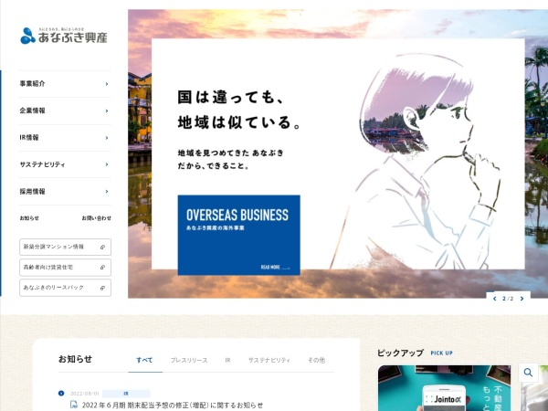 Screenshot of www.anabuki.ne.jp