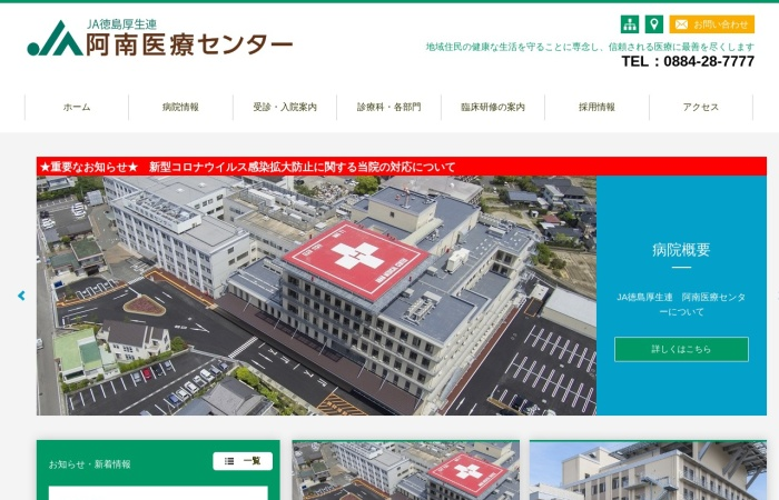 Screenshot of www.anan-medc.jp