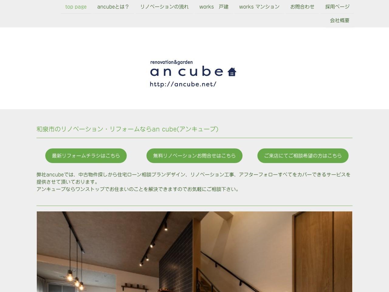 株式会社ancube