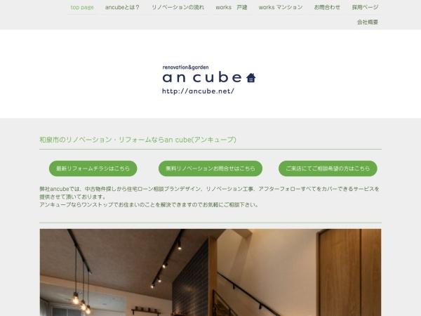 http://www.ancube.net/