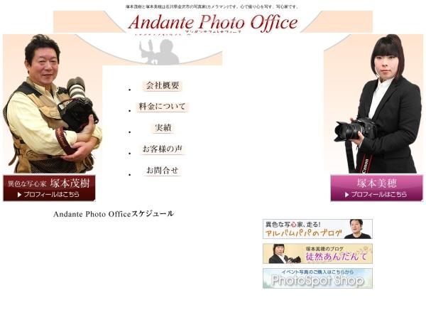 http://www.andante-p.jp