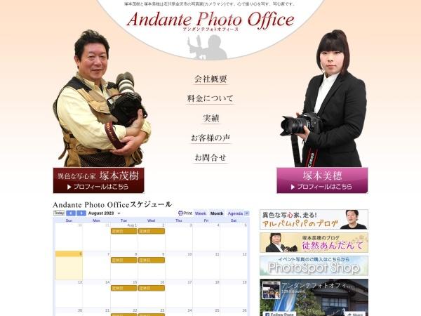 Screenshot of www.andante-p.jp