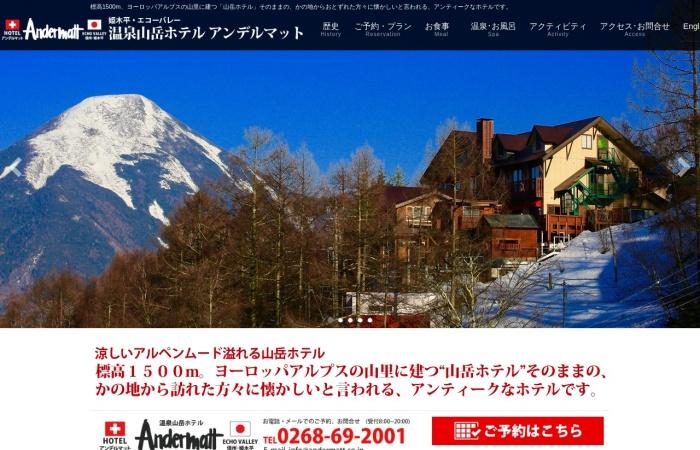 Screenshot of www.andermatt.co.jp