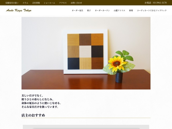 Screenshot of www.ando-kagu.com