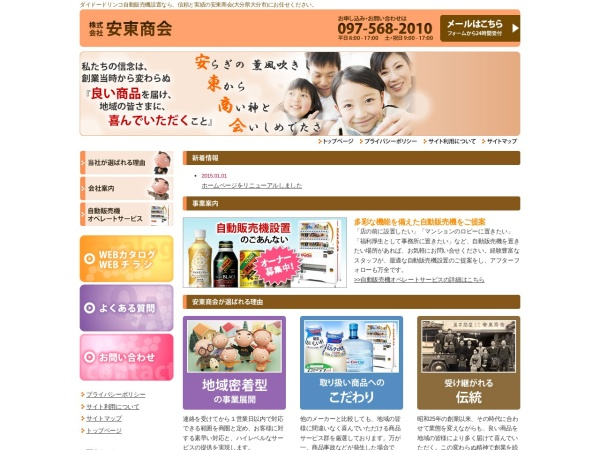 Screenshot of www.ando-shokai.co.jp