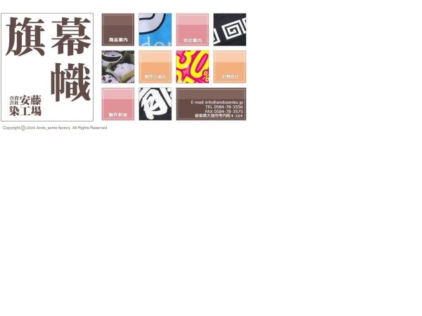Screenshot of www.andosenko.jp
