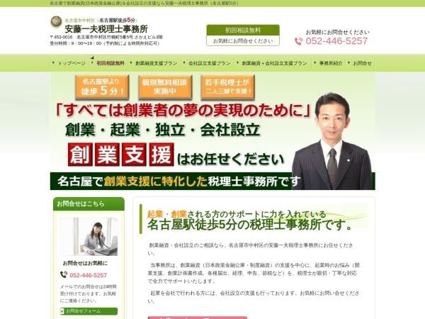 http://www.andou-tax.jp