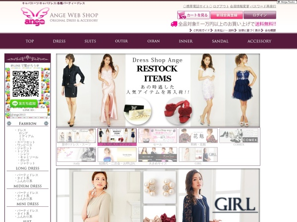 Screenshot of www.ange-dress.com