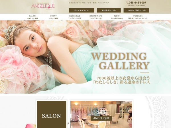 Screenshot of www.angedress-wedding.jp
