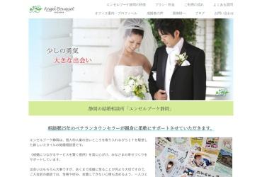 Screenshot of www.angel-bouquet.net