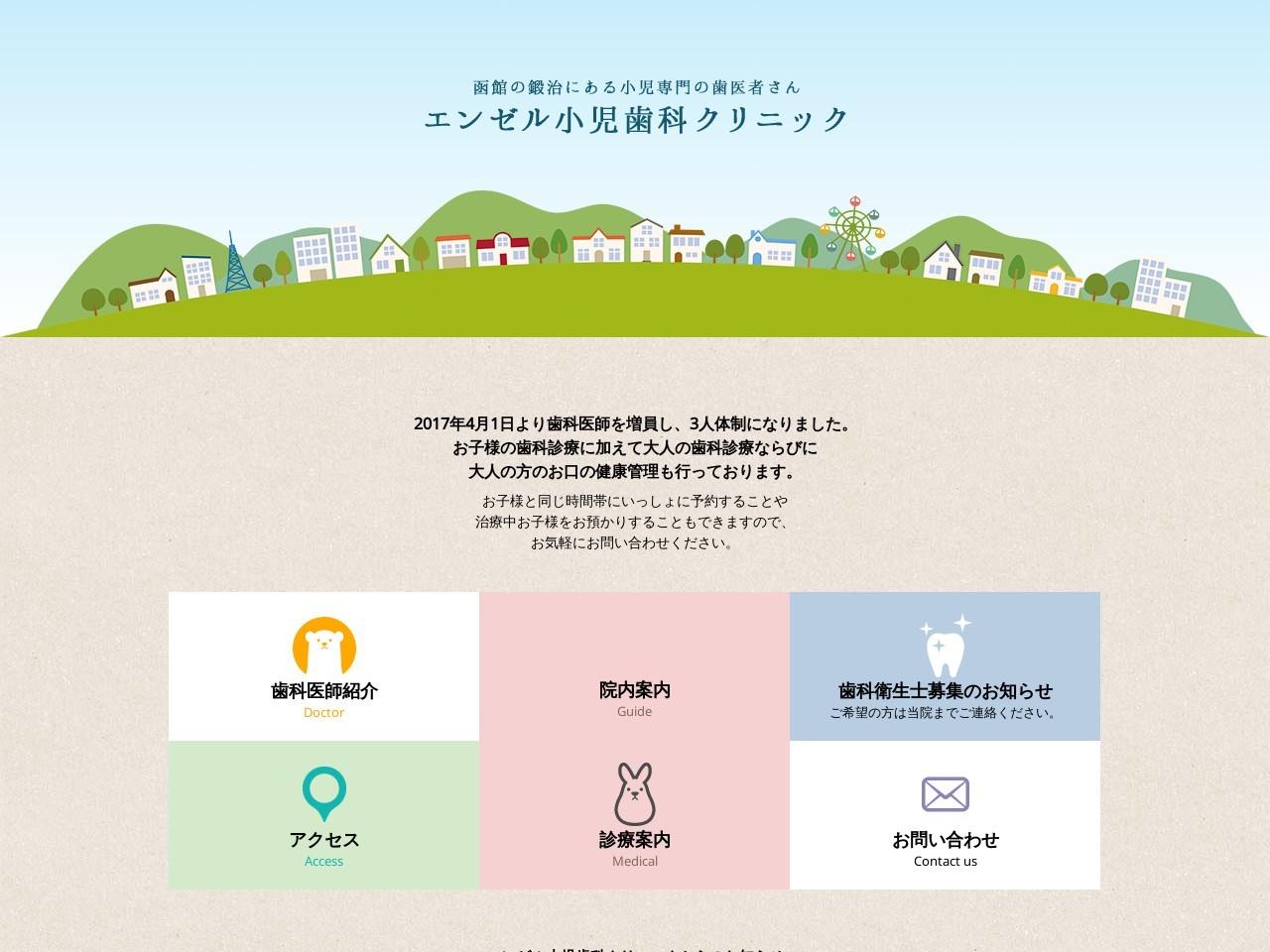 医療法人社団  エンゼル小児歯科クリニック (北海道函館市)