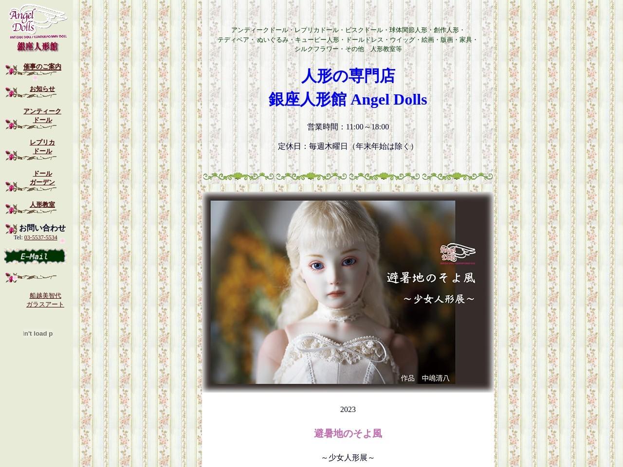 創作人形・アンティークドール・レプリカドールを銀座人形館は展示販売しています