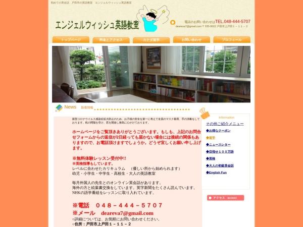 Screenshot of www.angel-eigo.net