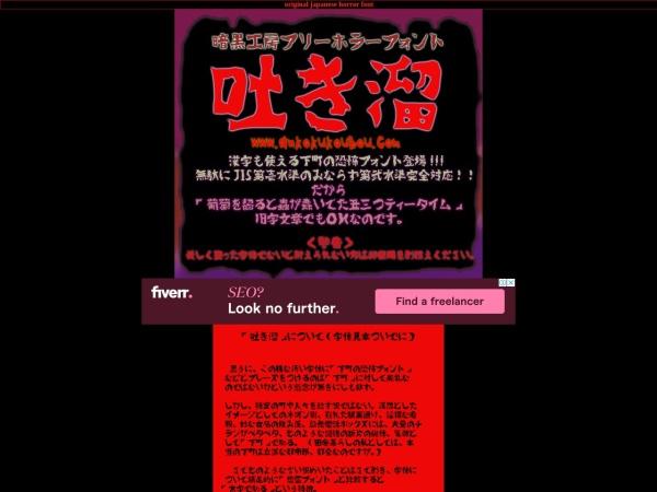 http://www.ankokukoubou.com/font/hakidame.htm