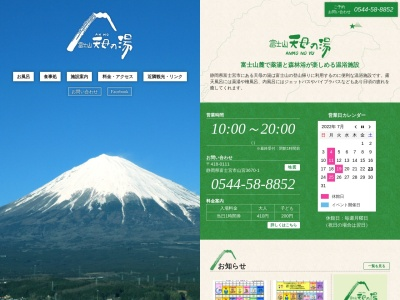 Screenshot of www.anmonoyu.com
