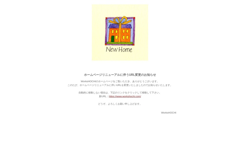 Screenshot of www.ann.hi-ho.ne.jp