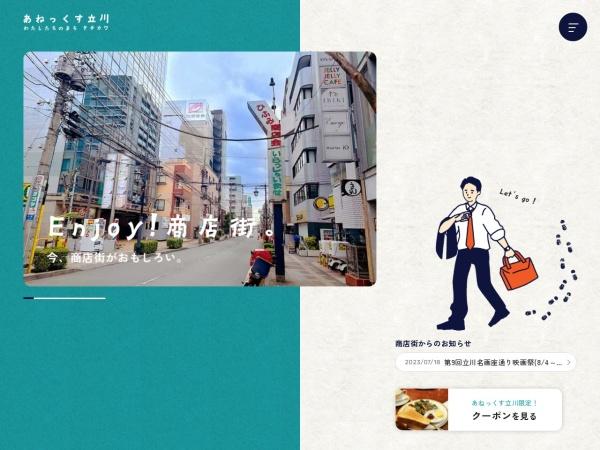 http://www.annex-tachikawa.com