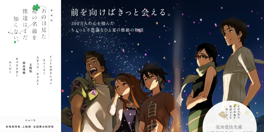 Screenshot of www.anohana.jp