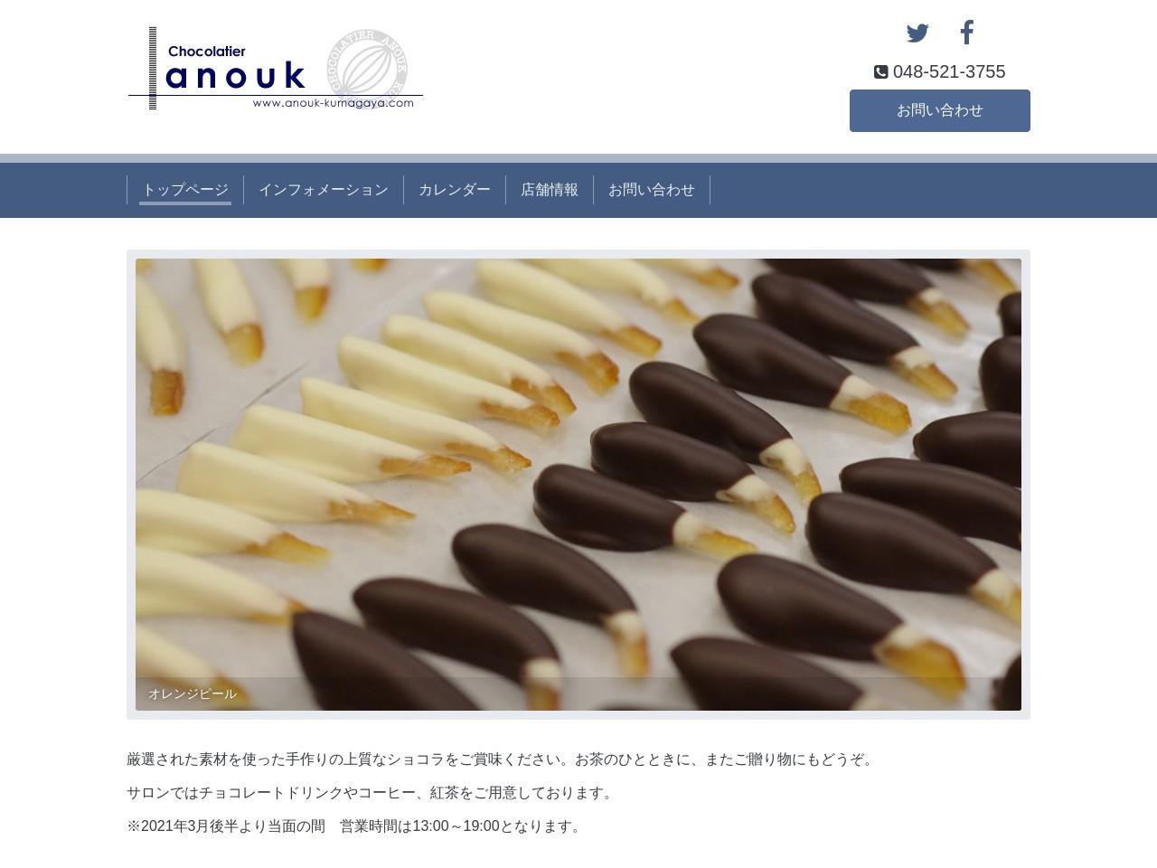 手作りのチョコレート専門店 ショコラティエ・アヌーク