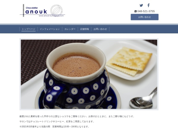 Screenshot of www.anouk-kumagaya.com