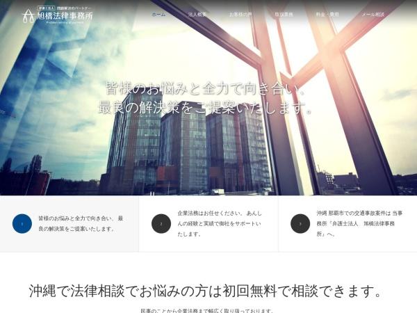 http://www.anshin-law.jp/