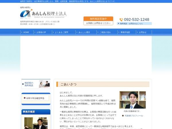 http://www.anshin-tax.jp