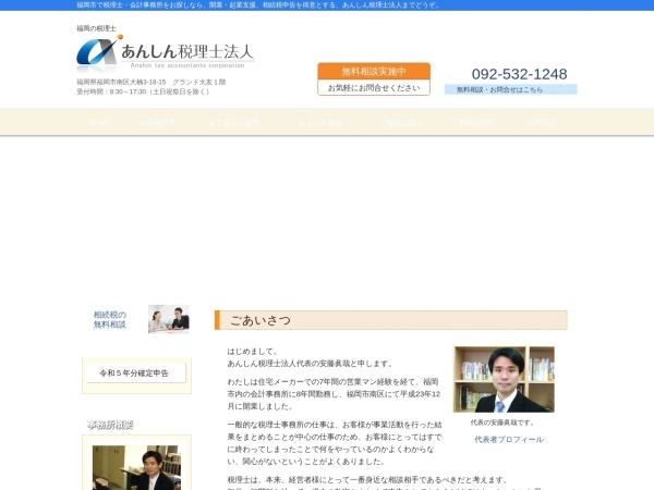 Screenshot of www.anshin-tax.jp
