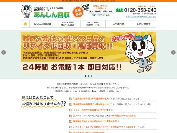 Screenshot of www.anshinkaishuu.com