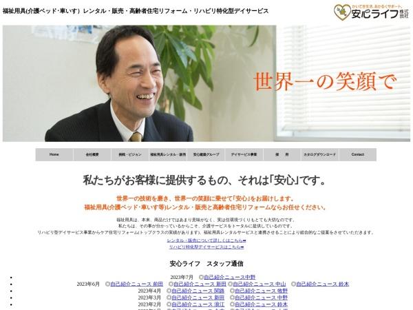 http://www.ansin-s.co.jp
