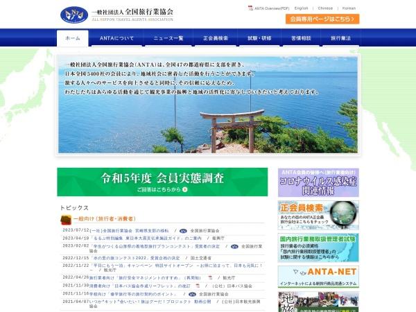 http://www.anta.or.jp/