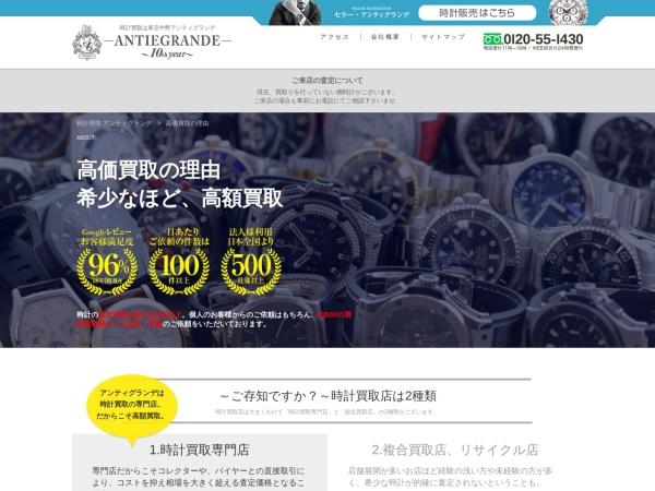 http://www.antiegrande.jp