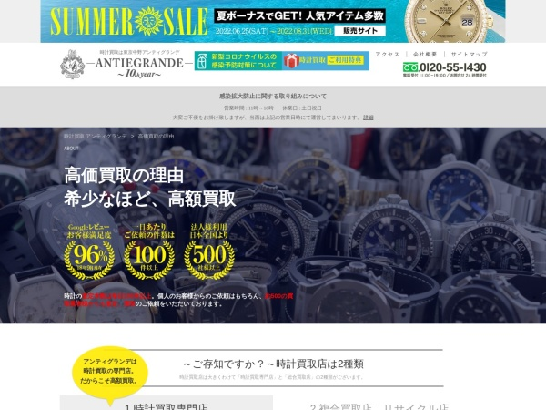 Screenshot of www.antiegrande.jp