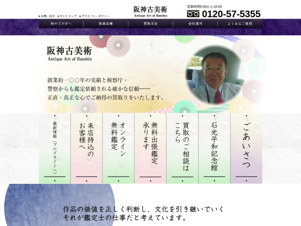 Screenshot of www.antique-jp.net