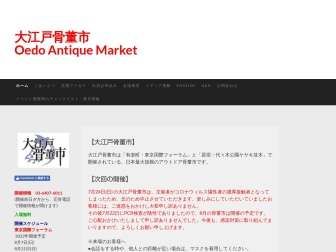 http://www.antique-market.jp/