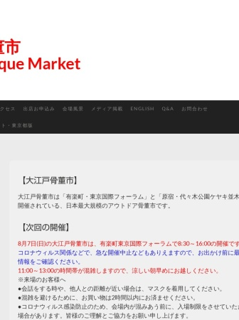 Screenshot of www.antique-market.jp