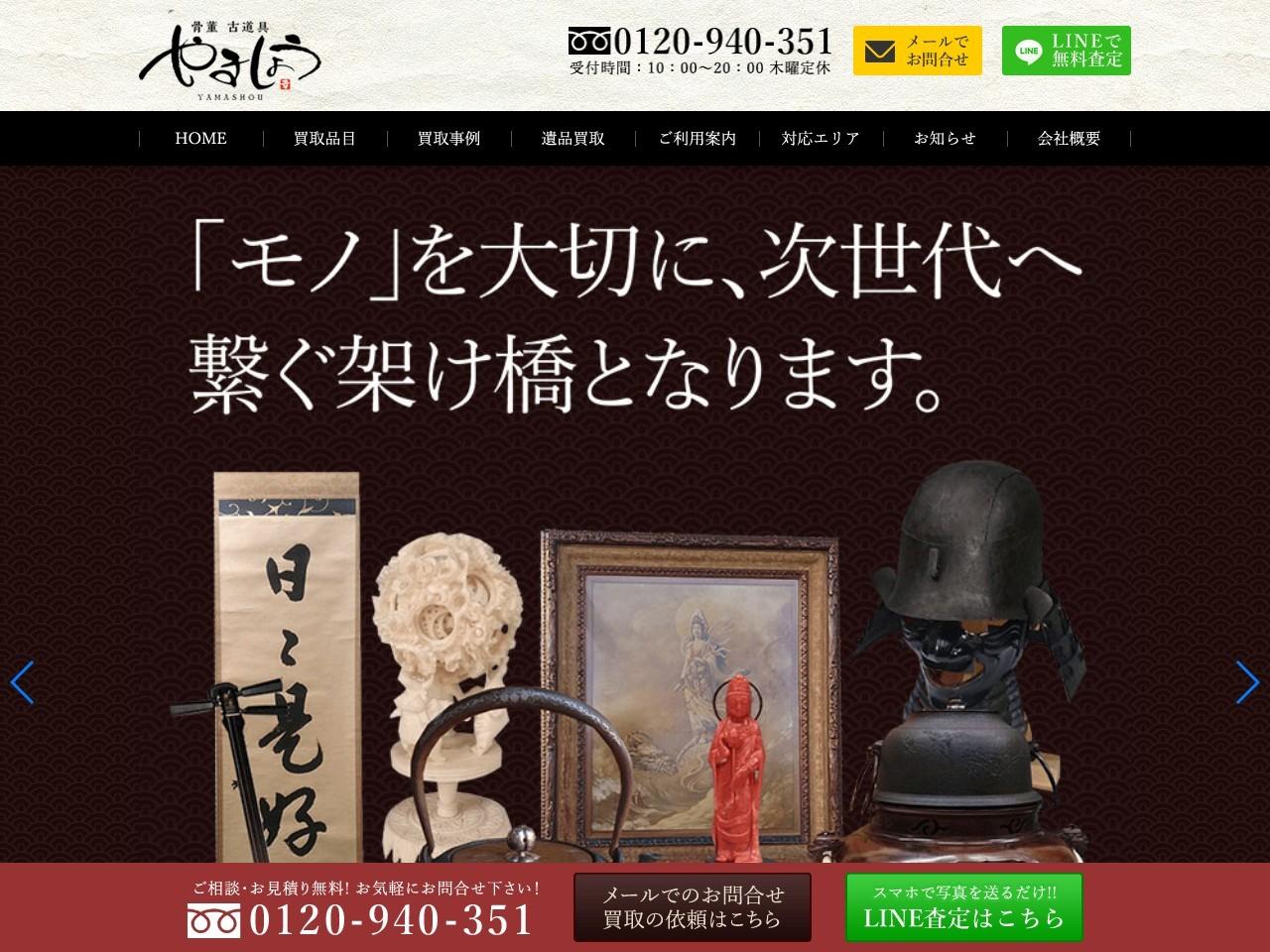 骨董品・古美術品買取、古道具の出張買取り|やましょう