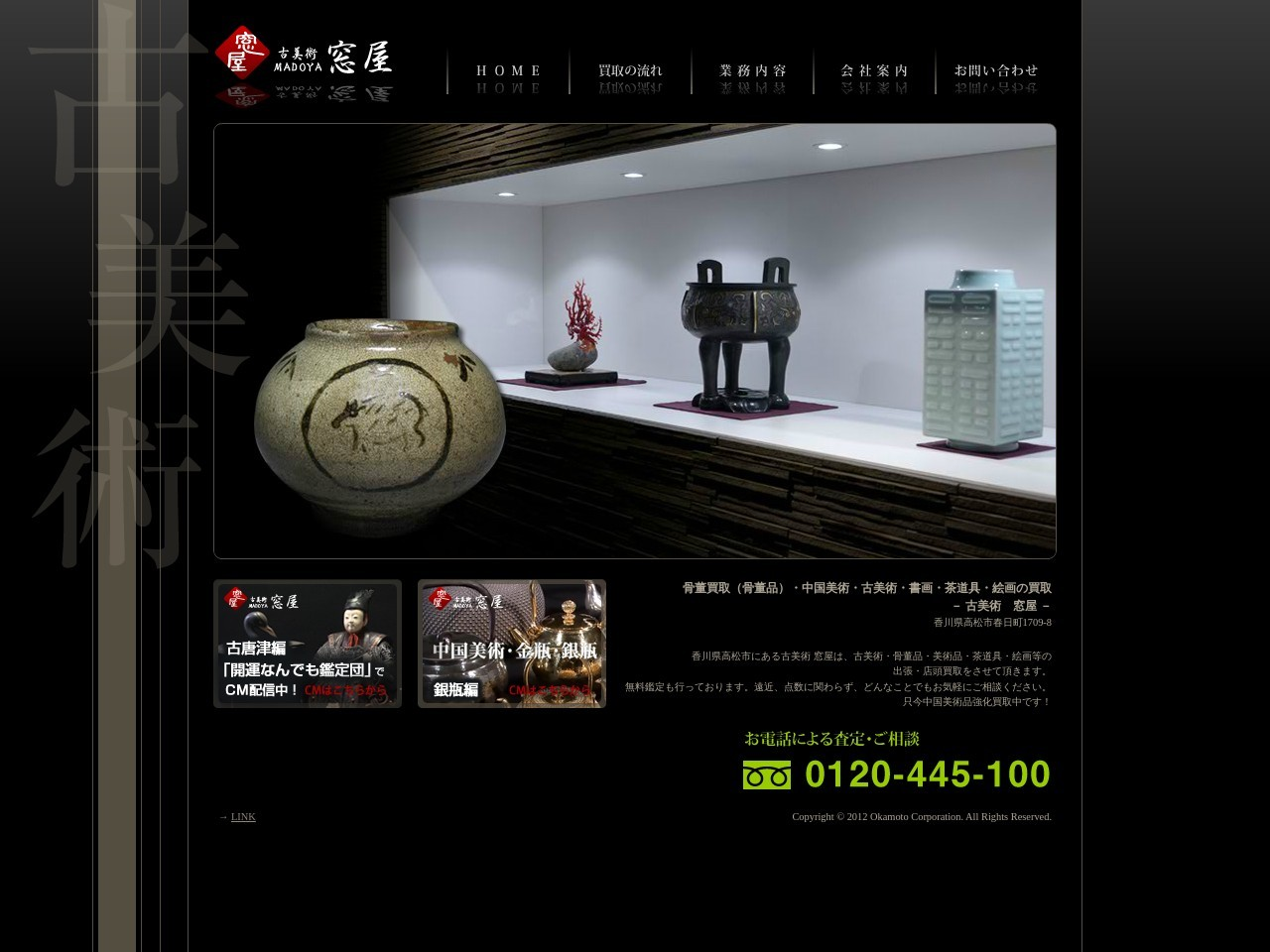 骨董 買取なら香川県高松市にある古美術 窓屋。骨董品・中国美術・金瓶・銀瓶・骨董・古美術・書画・茶道具・絵画まで買取いたします。
