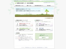 Screenshot of www.anzen-shien.jp