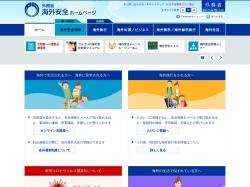 http://www.anzen.mofa.go.jp