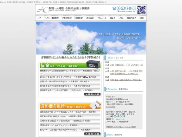 Screenshot of www.ao-office.com