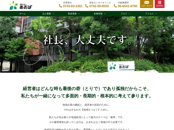 Screenshot of www.aoba-atm.com