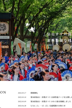 Screenshot of www.aoba-matsuri.com