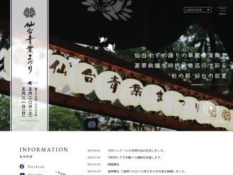 http://www.aoba-matsuri.com/index.html